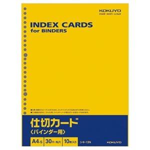 その他 コクヨ 仕切カード(バインダー用)A4タテ 30穴 シキ-13N 1セット(200枚:10枚×20パック) 【×10セット】 ds-2232749