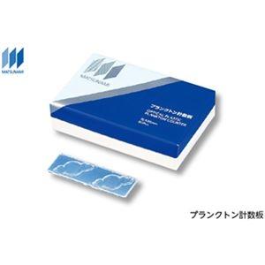 その他 プランクトン計数板 MPC-200 ds-2211052