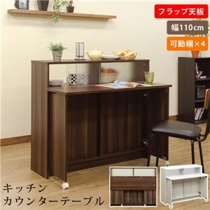 その他 キッチンカウンターテーブル 110cm幅 ホワイト(WH)【代引不可】 ds-2252018