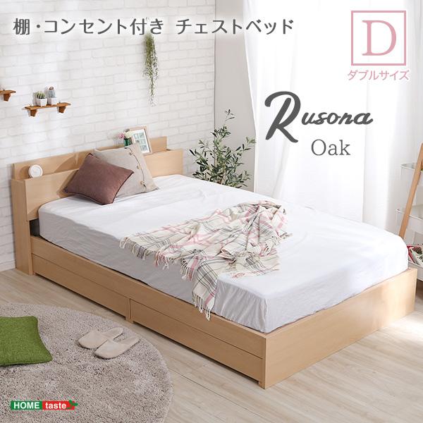 ホームテイスト 棚・コンセント付きチェストベッド Dサイズ【Rusona-ルソナ-】 (通常販売分) STL-D-OAK-TU