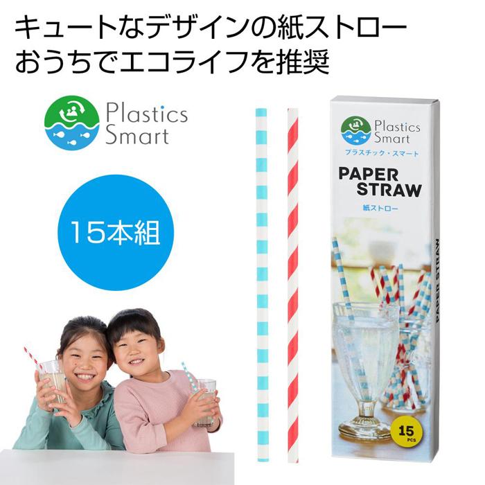 その他 【240個セット】プラスチックスマート 紙ストロー15本組 2321580