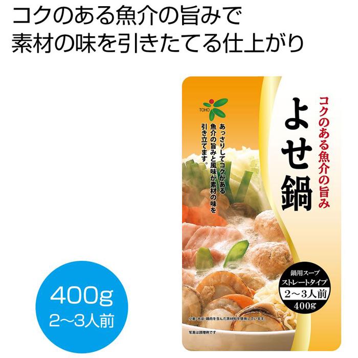 その他 【200個セット】よせ鍋つゆ400g 2475099