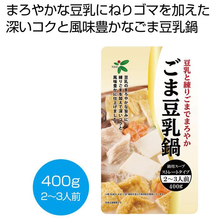 その他 【200個セット】ごま豆乳鍋つゆ400g 2475101