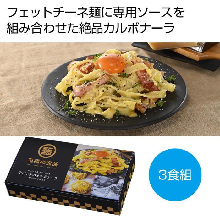 その他 【96個セット】至福の逸品 生パスタのカルボナーラ3食組 2560290