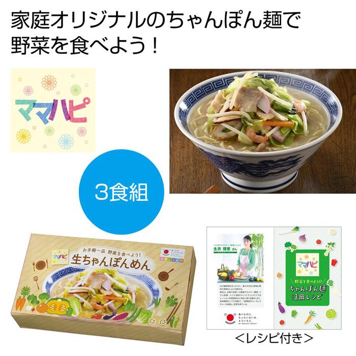その他 【96個セット】ママハピ お手軽一品 野菜を食べよう!生ちゃんぽんめん 2560340