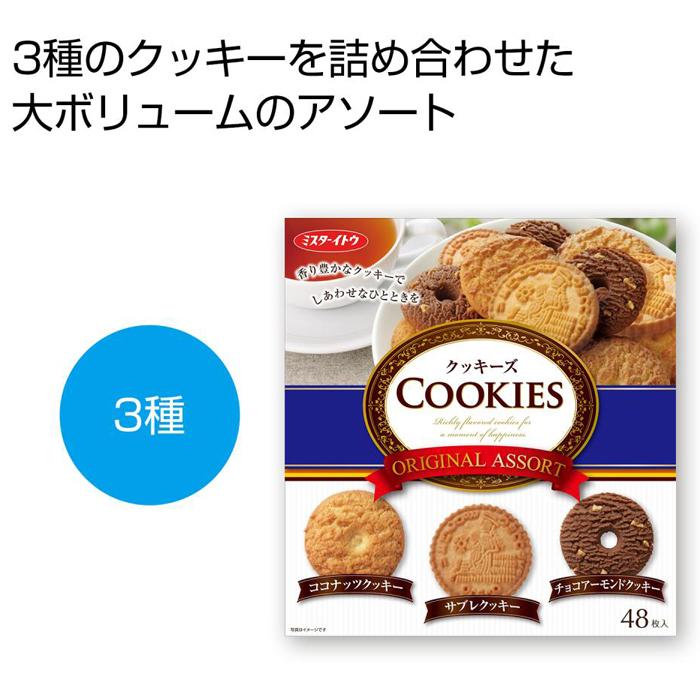 その他 【50個セット】クッキーズ オリジナルアソート 2475108
