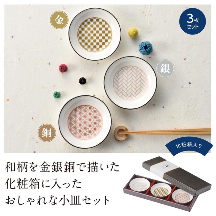 その他 【48個セット】金銀銅 伝統和柄小皿三枚揃え MRTS-33632