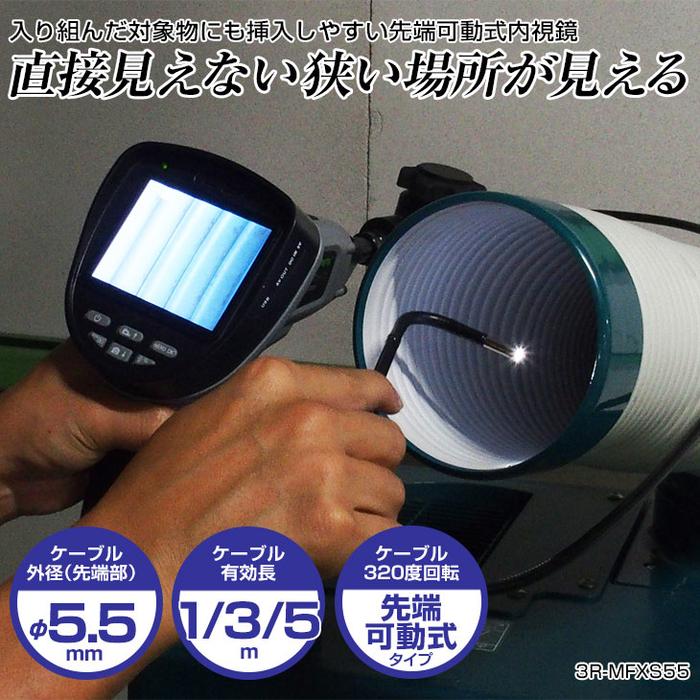 スリーアールソリューション 【φ5.5mm】 【ケーブル5m】 先端可動式工業用内視鏡 配管や部品内部など狭い場所の点検に 3R-MFXS555
