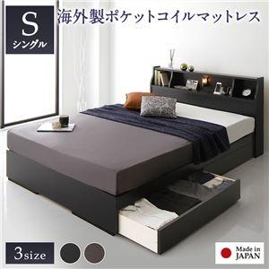 その他 ベッド 日本製 収納付き 引き出し付き 木製 照明付き 棚付き 宮付き コンセント付き シンプル モダン ブラック シングル 海外製ポケットコイルマットレス付き ds-2219977