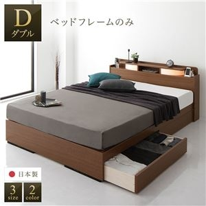 その他 ベッド 日本製 収納付き 引き出し付き 木製 照明付き 宮付き 棚付き コンセント付き シンプル モダン ブラウン ダブル ベッドフレームのみ ds-2220060