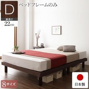 その他 ベッド 日本製 脚付き 分割 連結 ボトム 木製 モダン 組立 簡単 22cm 脚 通常丈 ダブル ベッドフレームのみ ds-2220108