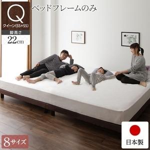 その他 ベッド 日本製 脚付き 分割 連結 ボトム 木製 モダン 組立 簡単 22cm 脚 通常丈 クイーン ベッドフレームのみ ds-2220109
