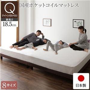その他 ベッド 日本製 脚付き 分割 連結 ボトム 木製 モダン 組立 簡単 18.5cm 脚 通常丈 クイーン 国産ポケットコイルマットレス付き ds-2220125