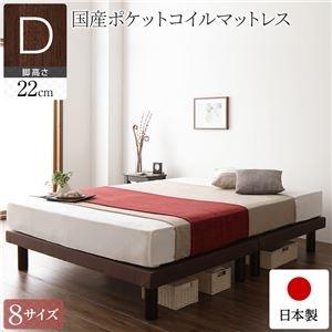 その他 ベッド 日本製 脚付き 分割 連結 ボトム 木製 モダン 組立 簡単 22cm 脚 通常丈 ダブル 国産ポケットコイルマットレス付き ds-2220132