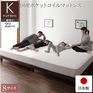 その他 ベッド 日本製 脚付き 分割 連結 ボトム 木製 モダン 組立 簡単 22cm 脚 通常丈 キング 国産ポケットコイルマットレス付き ds-2220134