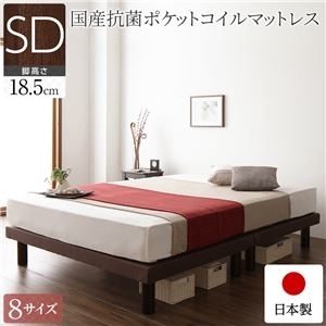 その他 ベッド 日本製 脚付き 分割 連結 ボトム 木製 モダン 組立 簡単 18.5cm 脚 通常丈 セミダブル 国産抗菌ポケットコイルマットレス付き ds-2220147