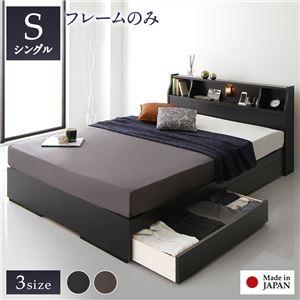 その他 ベッド 日本製 収納付き 引き出し付き 木製 照明付き 棚付き 宮付き コンセント付き シンプル モダン ブラック シングル ベッドフレームのみ ds-2219975