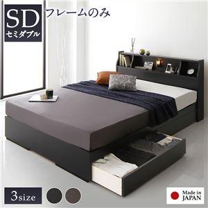 その他 ベッド 日本製 収納付き 引き出し付き 木製 照明付き 棚付き 宮付き コンセント付き シンプル モダン ブラック セミダブル ベッドフレームのみ ds-2219980