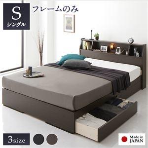 その他 ベッド 日本製 収納付き 引き出し付き 木製 照明付き 棚付き 宮付き コンセント付き シンプル モダン ブラウン シングル ベッドフレームのみ ds-2219990