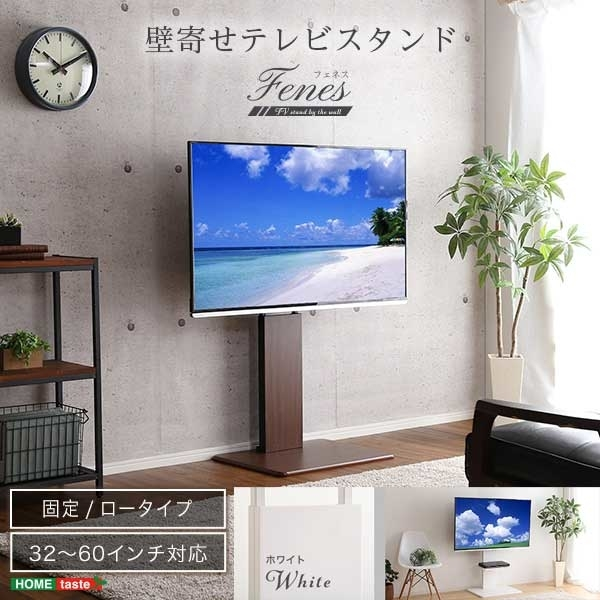 ホームテイスト 壁寄せテレビスタンド ロー固定タイプ (ホワイト) WAT-L-WH