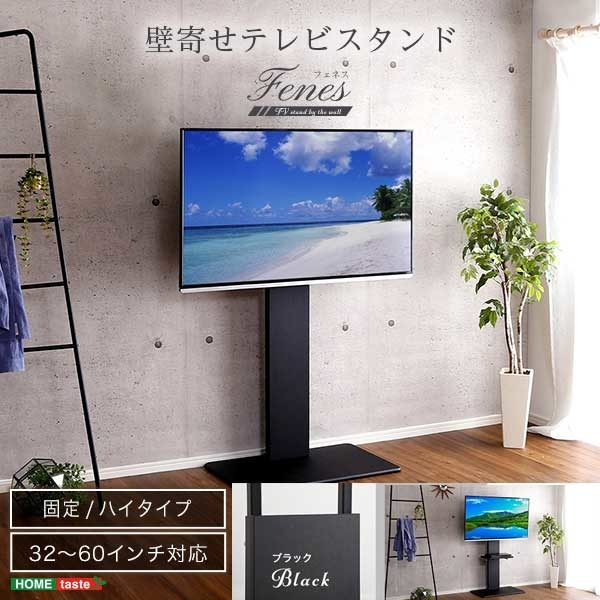 ホームテイスト 壁寄せテレビスタンド ハイ固定タイプ (ブラック) WAT-H-BK【納期目安:5/上旬入荷予定】