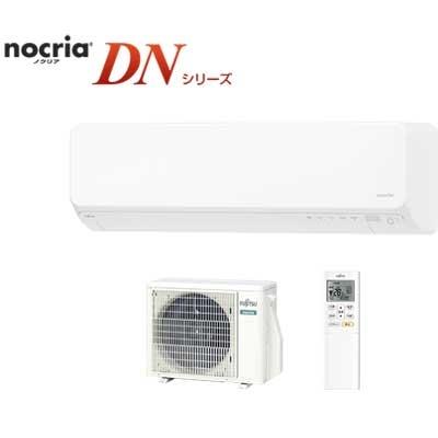 富士通ゼネラル 寒冷地仕様 「ノクリア」 DNシリーズ (単相100V) (主に8畳用) AS-DN25K-W