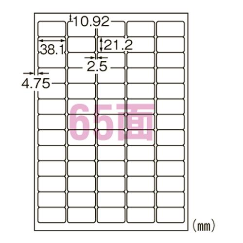 エーワン スーパーエコノミーシリーズ プリンタ用ラベル マット紙(A4判) L65AM500N (500枚) 4906186770361