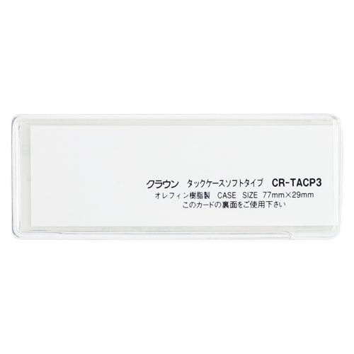 アイテム勢ぞろい 送料無料 クラウン 店 タックケース CR-TACP3-T 10枚 4953349153349