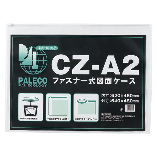 その他 西敬 図面ケース ファスナー付 CZ-A2 (1枚) 4976049003394