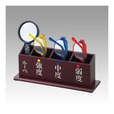 その他 西敬 老眼鏡セット(ルーペ付き) S-103N (1セット) 4976049069741