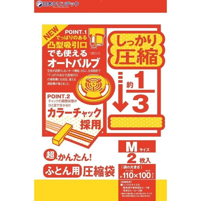 日本クリンテック 超かんたん ふとん圧縮J型 M 2枚入 (圧縮袋) 50個セット【沖縄·離島配達不可】 4534374605784-50