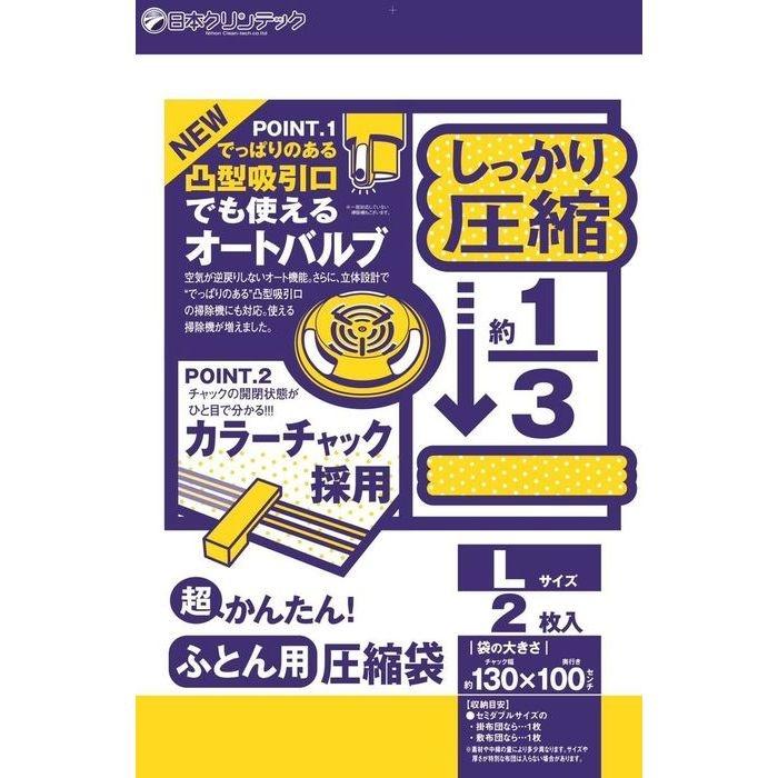 日本クリンテック 超かんたん ふとん圧縮J型 L 2枚入 (圧縮袋) 50個セット【沖縄・離島配達不可】 4534374605791-50