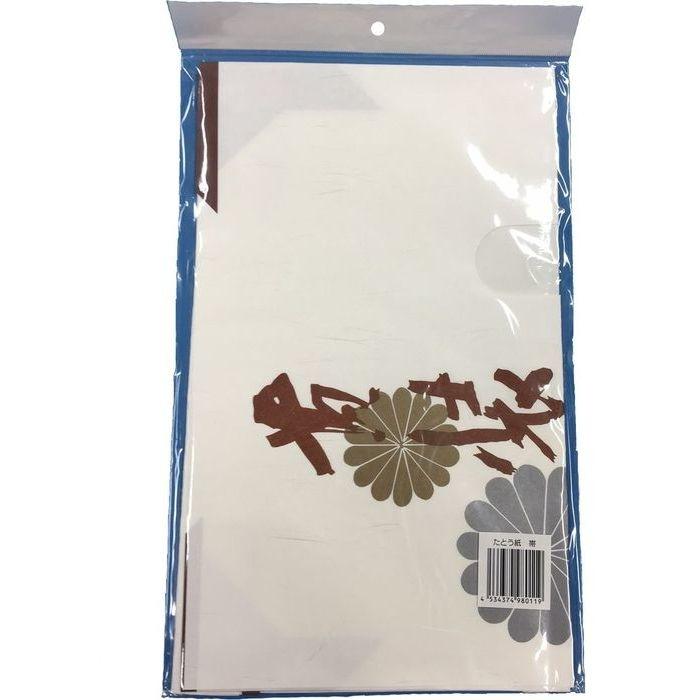 日本クリンテック たとう紙帯 500個セット【沖縄·離島配達不可】 4534374980119-500