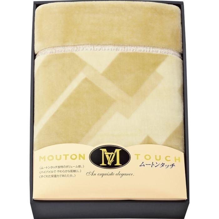 その他 ムートンタッチ マイヤー毛布 MTV81501(包装・のし可)(包装・のし可) 4517334023613