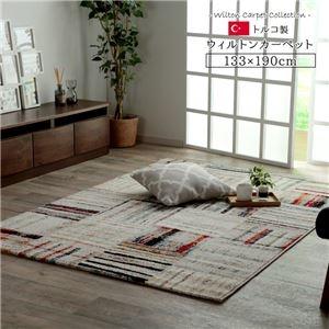 その他 トルコ製 ラグマット/絨毯 【約133×190cm】 長方形 抗菌 消臭機能 高耐久性 ホットカーペット対応 〔リビング〕 ds-2257316