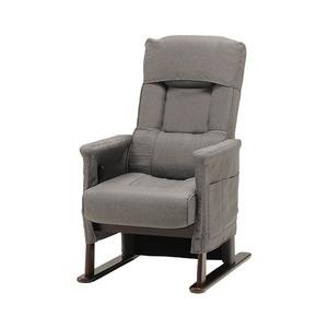 その他 高座椅子/パーソナルチェア 【グレー】 リクライニング 肘付き ハイバック 座面高調節可 カバー付き 『山葵 ワサビ』 ds-2261833