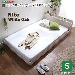 その他 デザインフロアベッド シングルサイズ 【Rite-リテ-】 ホワイトオーク【代引不可】 ds-2266628
