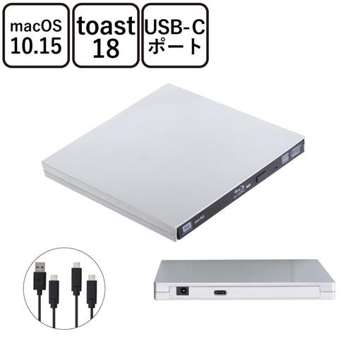 エレコム Blu-rayディスクドライブ/for Mac/Type-Cモデル/USB3.0/スリム/シルバー LBD-PVC6UCMSV