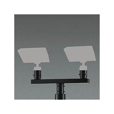 DAIKO アーム 2灯用 LZA-91504