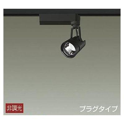 DAIKO LEDスポットライト 10W 電球色(2700K) LZ0.5C LZS-91749LB