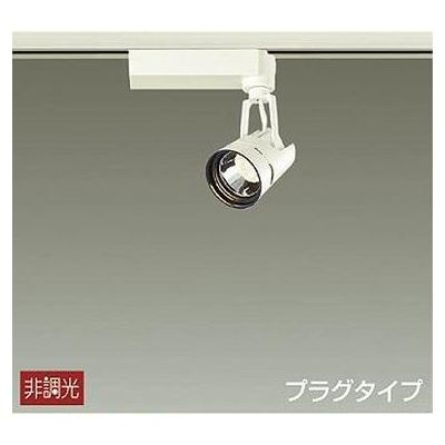 DAIKO LEDスポットライト 10W 電球色(3000K) LZ0.5C LZS-91749YW