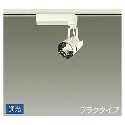 DAIKO LEDスポットライト 10W 電球色(3000K) LZ0.5C LZS-91750YW