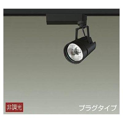DAIKO LEDスポットライト 15W 温白色(3500K) LZ1C LZS-91752AB