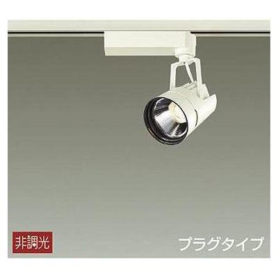 DAIKO LEDスポットライト 15W 温白色(3500K) LZ1C LZS-91754AW