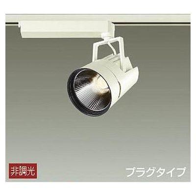 DAIKO LEDスポットライト 35W 白色(4000K) LZ3C LZS-91762NW