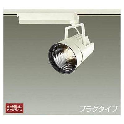 DAIKO LEDスポットライト 43W 電球色(3000K) LZ4C LZS-91765YW