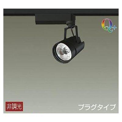 DAIKO LEDスポットライト 15W Q+ 電球色(3000K) LZ1C LZS-91752YBV