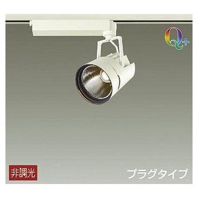 DAIKO LEDスポットライト 25W Q+ 電球色(3000K) LZ2C LZS-91759YWV