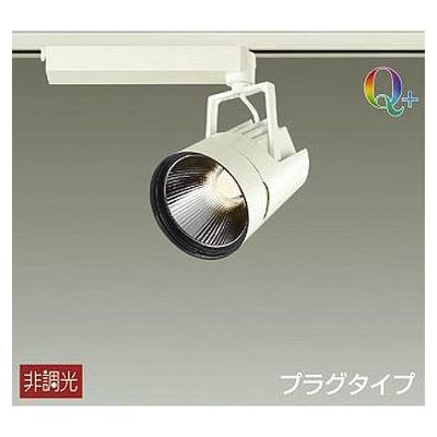DAIKO LEDスポットライト 35W Q+ 電球色(3000K) LZ3C LZS-91762YWV