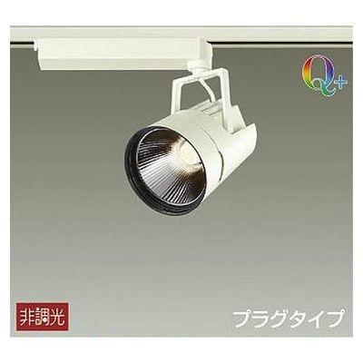 DAIKO LEDスポットライト 35W Q+ 電球色(3000K) LZ3C LZS-91763YWV